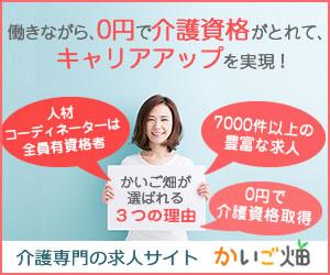 介護専門求人サイト〜かいご畑〜