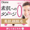【顔脱毛Dione】敏感肌専門 脱毛サロン ディオーネ