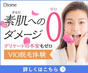 【VIO脱毛Dione】敏感肌専門 脱毛サロン ディオーネ(Dione)