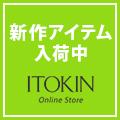 ITOKIN ONLINE STORE【イトキン公式サイト】