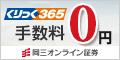 岡三オンライン証券「くりっく365」