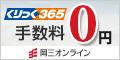 岡三オンライン証券【くりっく365】