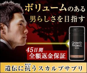 太毛化&白髪改善サプリ【グロースプロジェクトブラック】