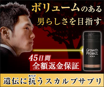 太毛化&白髪対策サプリメント 「Growth Project. BLACK」