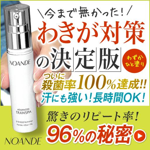 NOANDE(ノアンデ)