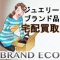 ブランド・ジュエリー専門BRAND ECO