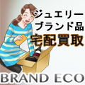 BRAND ECO(ブランド・ジュエリー専門)
