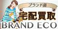 ブランド・ジュエリー宅配買取【BRAND ECO(ブランドエコ)】