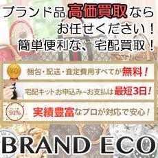 ブランド・ジュエリー専門〜BRAND ECO〜