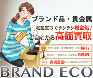 ブランド・ジュエリー専門〜BRAND ECO〜【査定完了】