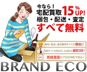 ブランド・ジュエリー買取専門店【BRAND ECO】利用モニター