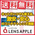 【新規購入限定】レンズアップル