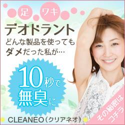 【ワキガ・足臭対策】CLEANEO 医薬部外品の消臭クリーム