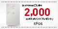 EPOS(エポス)カード