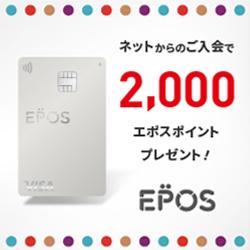 eposcard