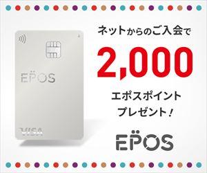 EPOSカード割引