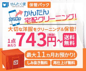 「満足度ランキング2年連続No.1」の宅配クリーニング【せんたく便】