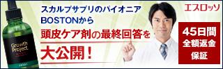 【キャピキシル配合スカルプエッセンス】BOSTON scalp essence 〜Growth Project.〜