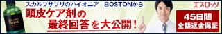 キャピキシル配合スカルプエッセンス 「Growth Project. BOSTON スカルプエッセンス」