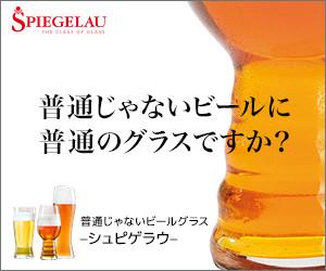 グラスを変えるとビールが変わる「シュピゲラウ」公式オンラインショップ