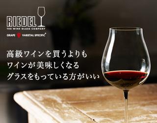 ワイングラス「リーデル」