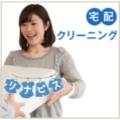高品質な宅配クリーニング【リナビス】