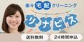 高品質な宅配クリーニングの【リナビス】新規利用