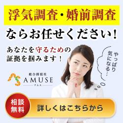 総合探偵社AMUSEの料金