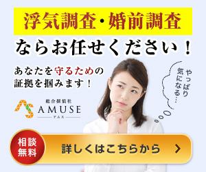 AMUSE(アムス)