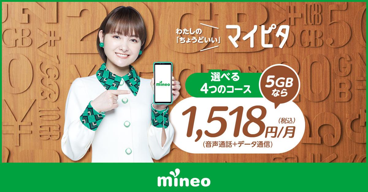 【スマホ】新プラン開始!割引キャンペーンで3ヶ月300円から!使いやすい4つのコース【mineo(マイネオ)】