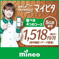 mineoキャンペーン