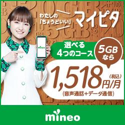 mineoの詳細