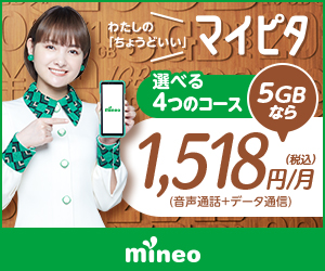 スマホそのままで、通信量が安くなる!【mineo(マイネオ)】新規回線開通モニター