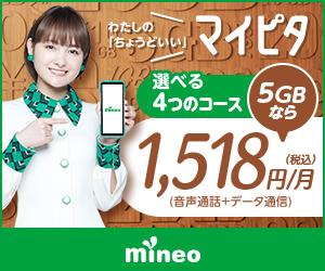 mineo公式サイトへ