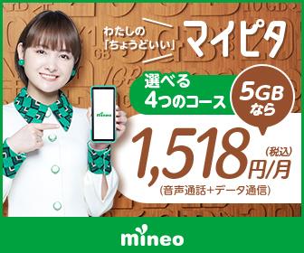 【スマホ】今なら月額1,860円のところ980円に!【mineo 格安SIM】