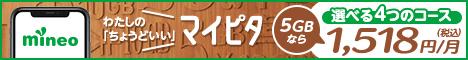 3か月800円割引キャンペーン5月9日まで!【mineo】