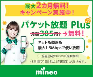 顧客総合満足度第1位!【mineo(マイネオ)】新規回線開通モニター