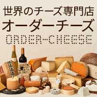 チーズ専門店【オーダーチーズ】
