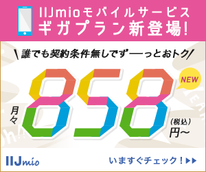 IIJmio(みおふぉん)