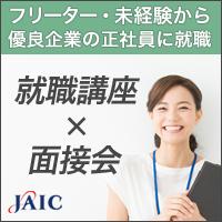 フリーター就職・既卒就職なら【JAIC】