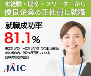 フリーター就職・既卒就職なら【JAIC】 /></a><p class=