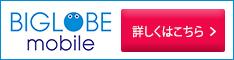 【BIGLOBEモバイル】最大10,800円キャッシュバック!(2018年4月1日まで)
