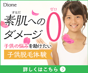 【キッズ脱毛Dione】敏感肌専門 脱毛サロン ディオーネ