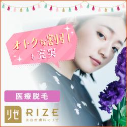 rizelp_banner_250_250
