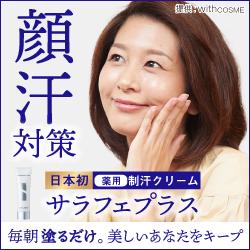 顔汗用・制汗ジェルクリーム【サラフェ+】