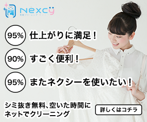 宅配クリーニング【Nexcy】利用モニター