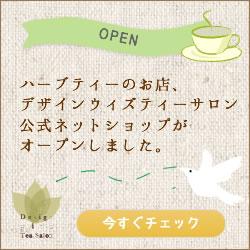 AT独占!マタニティハーブティー【Design with Tea Salon】