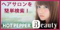 【新規予約】ホットペッパービューティ(ヘアサロン)