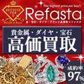 リファスタ【金・プラチナ・宝石・ダイヤの専門買取】