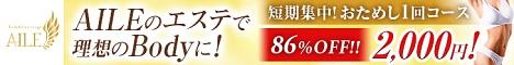 【レディス】エステティックサロン AILE(エール)